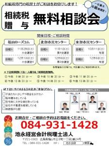 【DM】20141011 相続税・贈与相談会